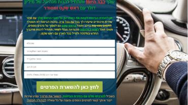 דף נחיתה - ביטוח לרכב