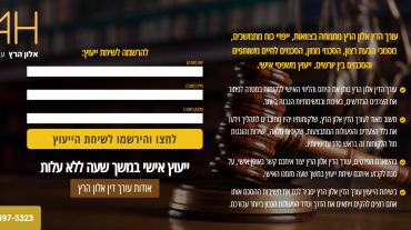 דף נחיתה - עורך דין אלון הרץ